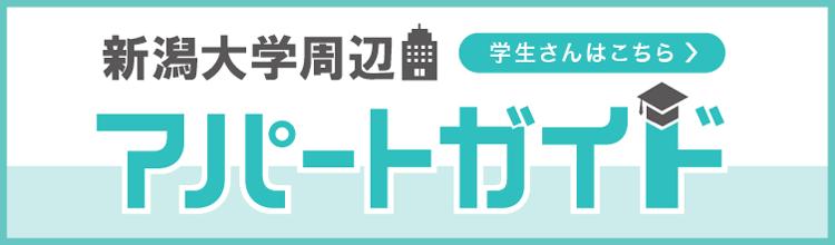 新潟大学周辺アパートガイド バナー