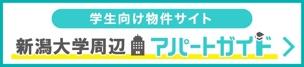 学生向け物件サイト 新潟大学周辺アパートガイドはこちら!